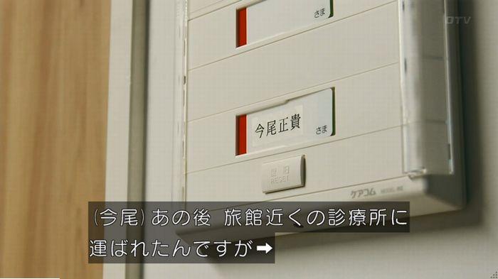 警視庁いきもの係 最終話のキャプ336