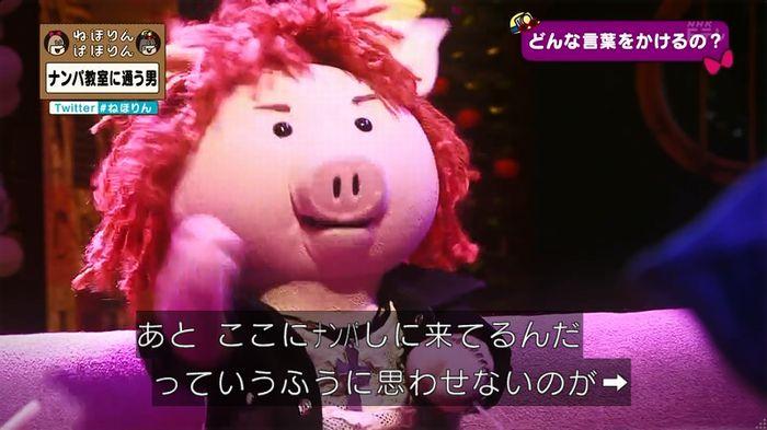 ねほりん ナンパ回のキャプ84