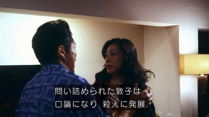 警視庁いきもの係 8話のキャプ813