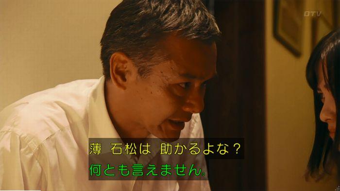 警視庁いきもの係 9話のキャプ746