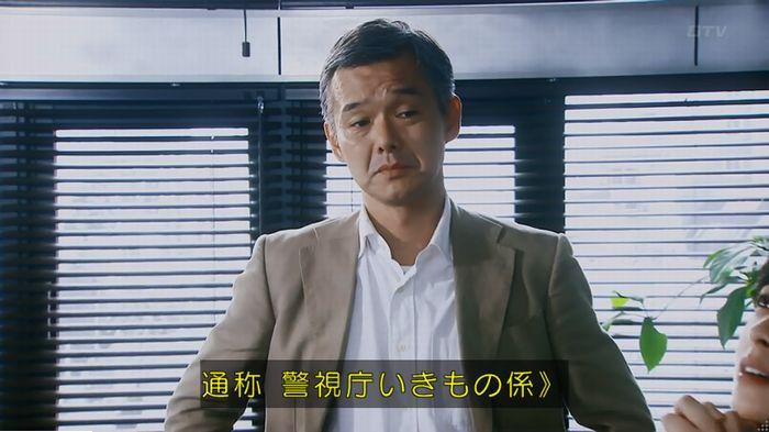 警視庁いきもの係 最終話のキャプ877