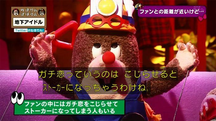 ねほりん 地下アイドル後編のキャプ120