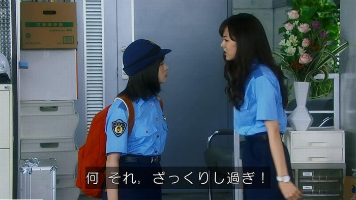 警視庁いきもの係 最終話のキャプ254