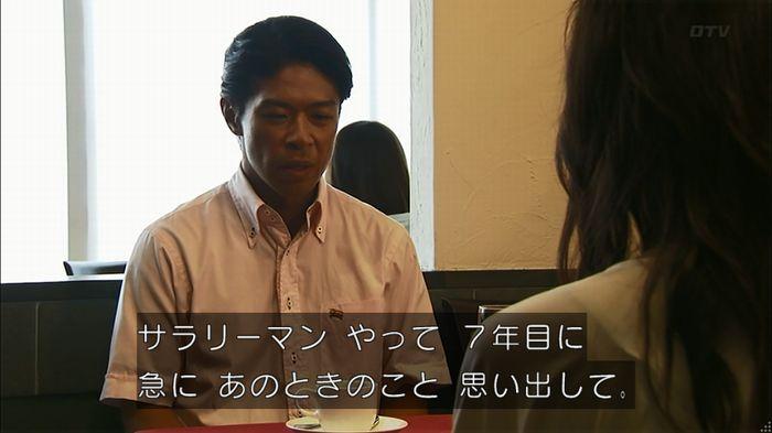 ウツボカズラの夢4話のキャプ303