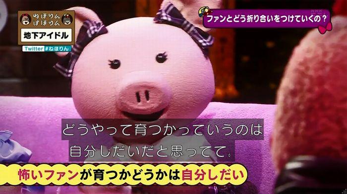 ねほりん 地下アイドル後編のキャプ270