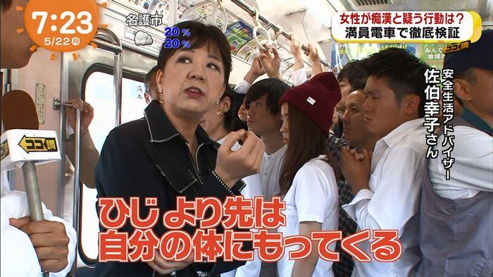 めざましTV 痴漢のキャプ89