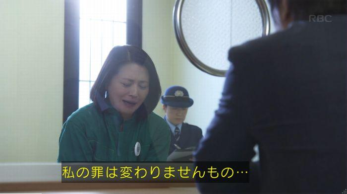 監獄のお姫さま 3話のキャプ241