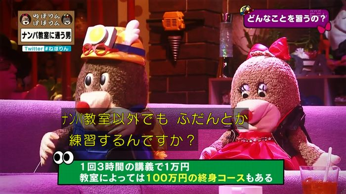 ねほりん ナンパ回のキャプ233