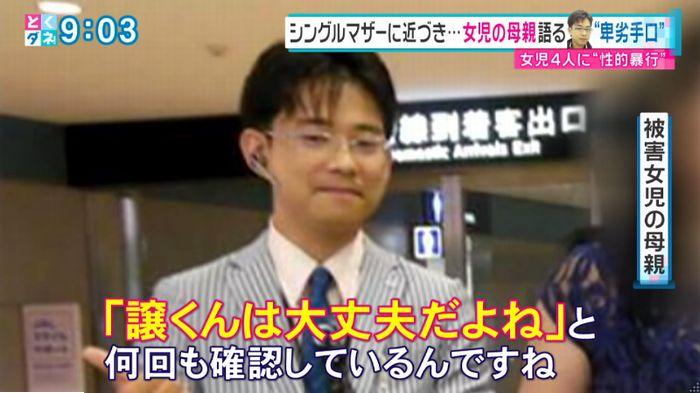 とくダネ!のキャプ48