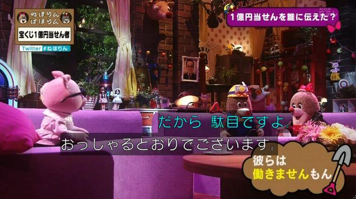 ねほりんぱほりんのキャプ330