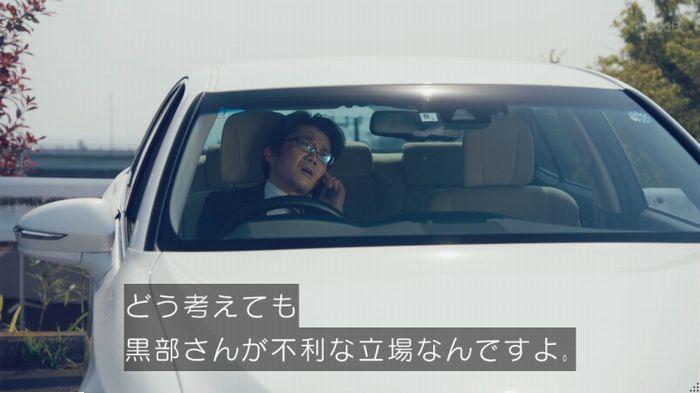 家政婦のミタゾノ 7話のキャプ512