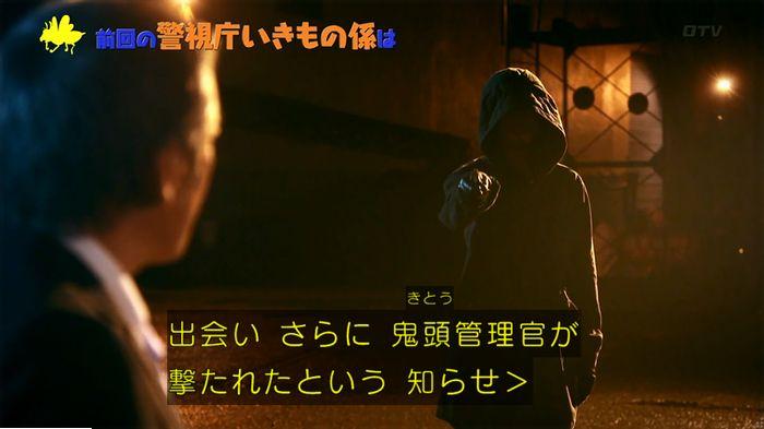 警視庁いきもの係 最終話のキャプ3