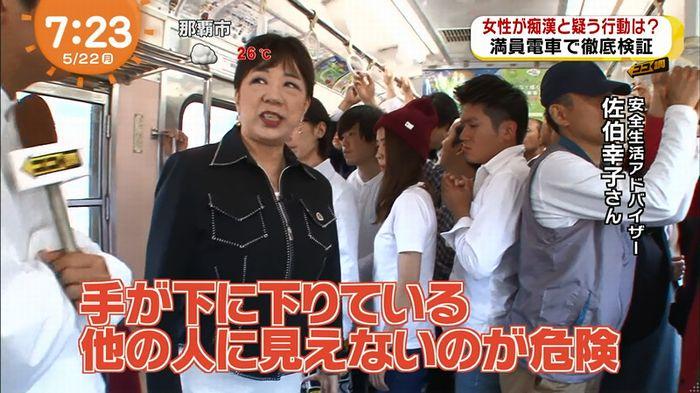 めざましTV 痴漢のキャプ88