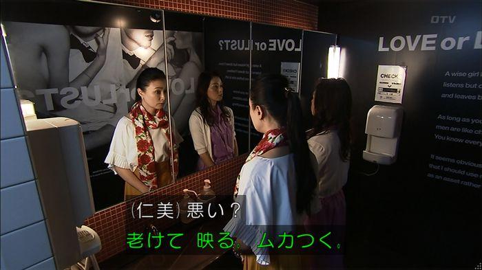 ウツボカズラの夢2話のキャプ364