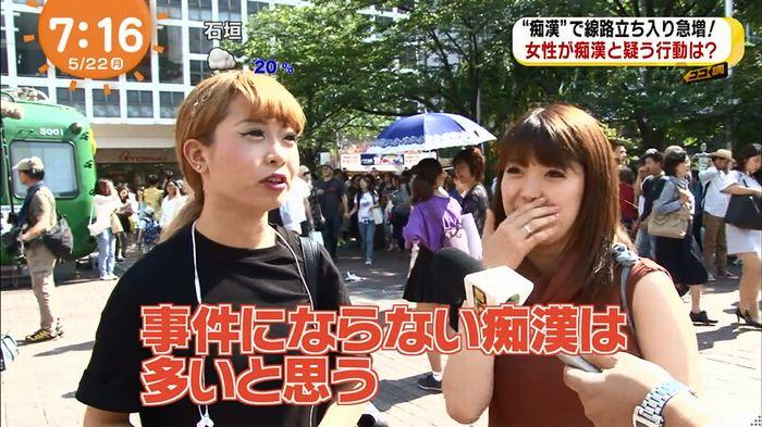 めざましTV 痴漢のキャプ9