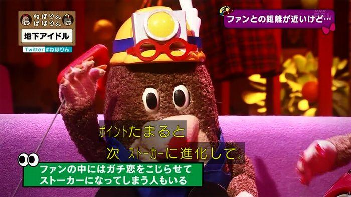ねほりん 地下アイドル後編のキャプ121
