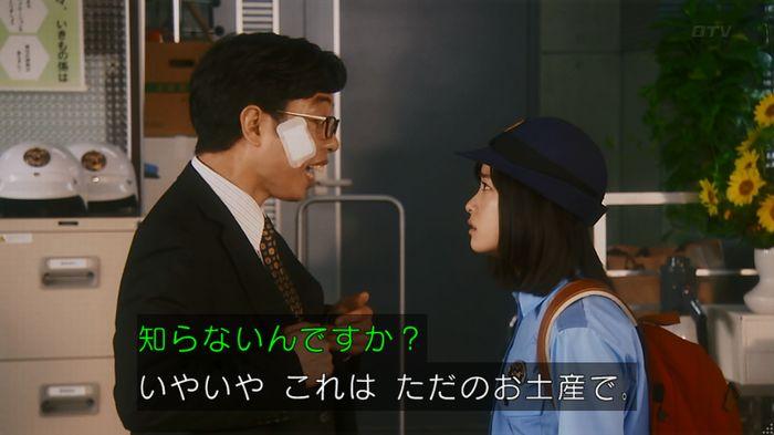 いきもの係 5話のキャプ333