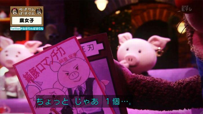 ねほりん腐女子回のキャプ69