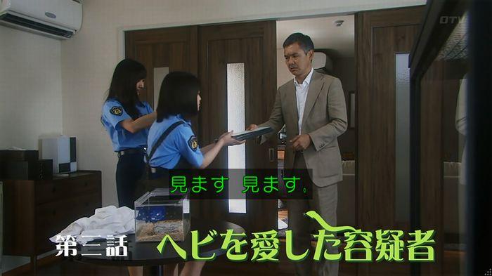 いきもの係 3話のキャプ209