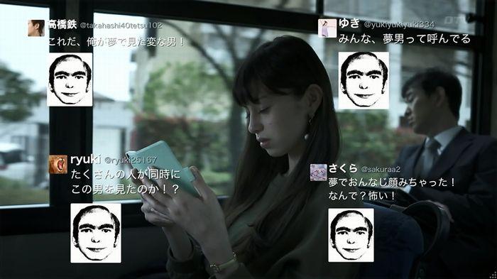 世にも奇妙な物語 夢男のキャプ107