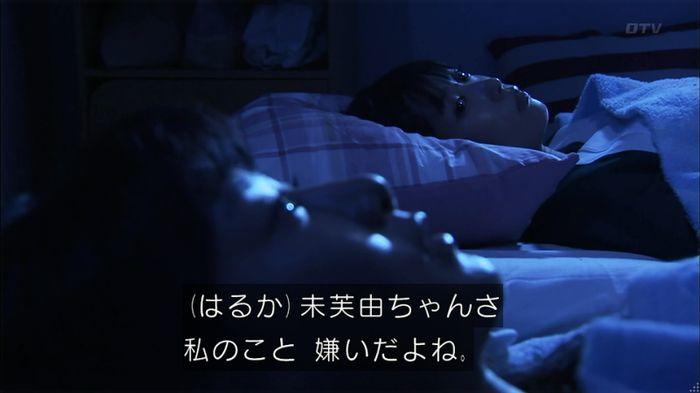 ウツボカズラの夢4話のキャプ53