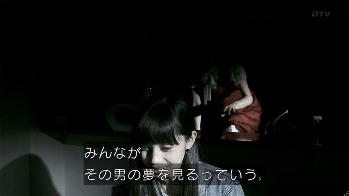 世にも奇妙な物語 夢男のキャプ377