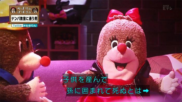 ねほりん ナンパ回のキャプ482