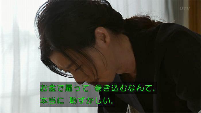 ウツボカズラの夢6話のキャプ304