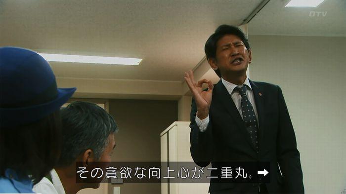 警視庁いきもの係 最終話のキャプ367