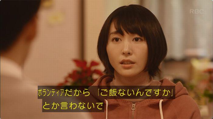 逃げ恥 最終話のキャプ58
