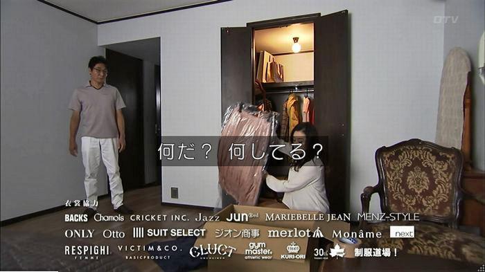 ウツボカズラの夢5話のキャプ663