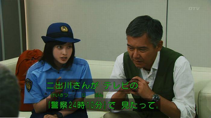 警視庁いきもの係 最終話のキャプ364