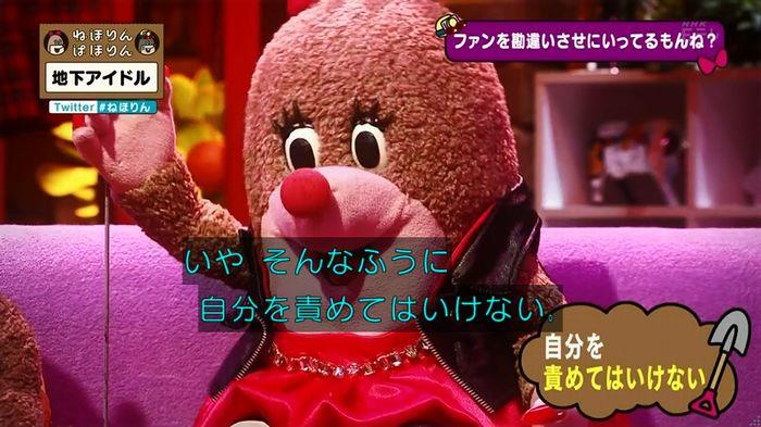 ねほりん 地下アイドル後編のキャプ220