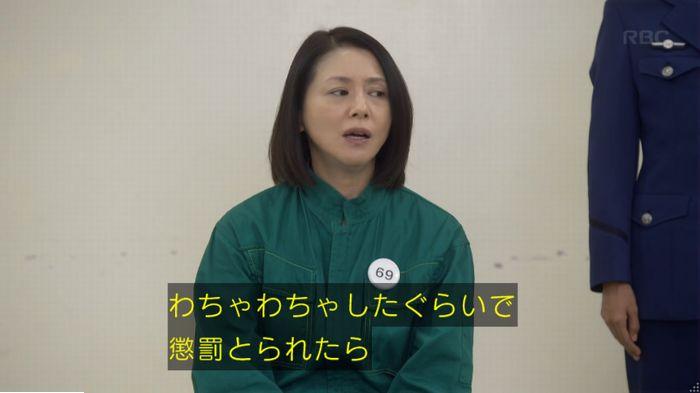 監獄のお姫さま 3話のキャプ159