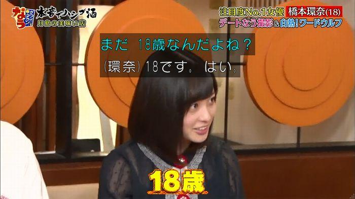 ダウンタウンなう 橋本環奈のキャプ21