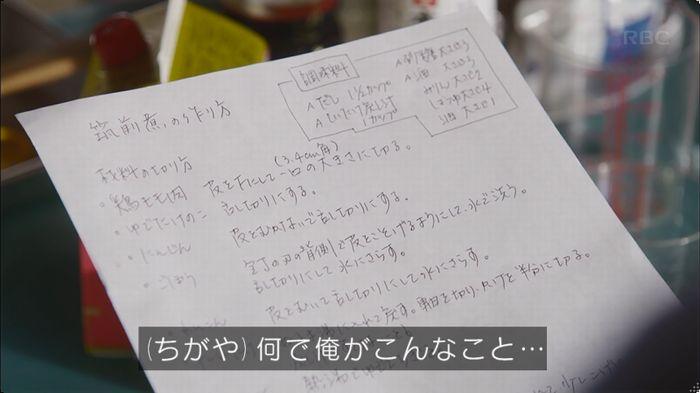 逃げ恥 8話のキャプ373