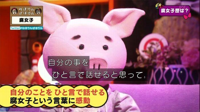 ねほりん腐女子回のキャプ58