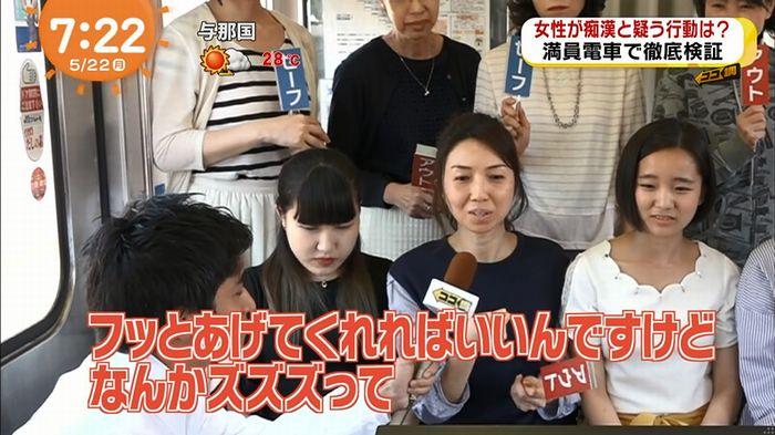 めざましTV 痴漢のキャプ84