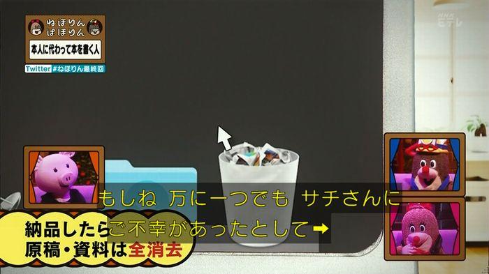 ねほりん 最終回のキャプ95