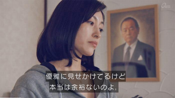 家政婦のミタゾノ 2話のキャプ206