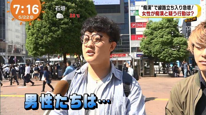 めざましTV 痴漢のキャプ10