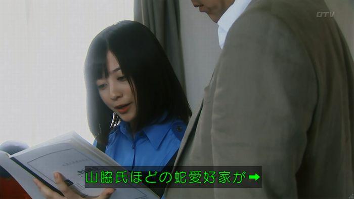 いきもの係 3話のキャプ248