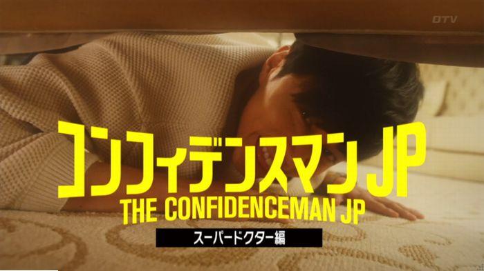 コンフィデンスマンJP5話のキャプ62