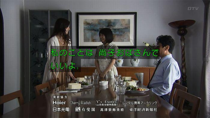 ウツボカズラの夢1話のキャプ665