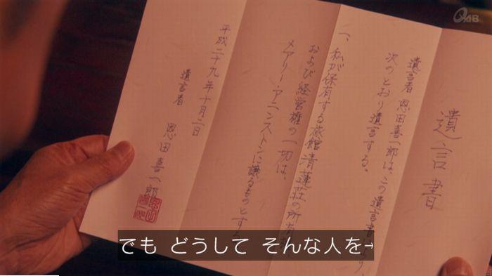 家政夫のミタゾノ7話のキャプ414