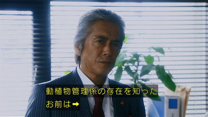 警視庁いきもの係 最終話のキャプ630