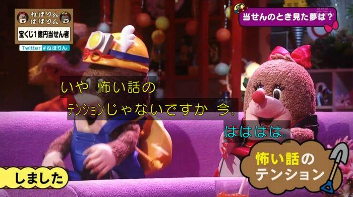 ねほりんぱほりんのキャプ291