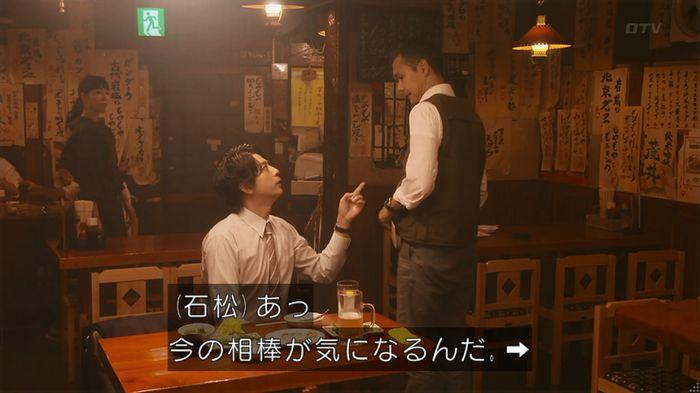 いきもの係 5話のキャプ589