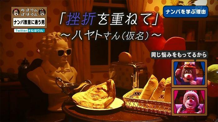 ねほりん ナンパ回のキャプ303