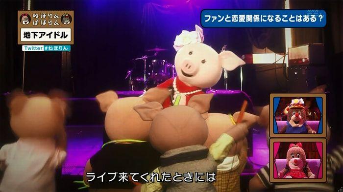 ねほりん 地下アイドル後編のキャプ298